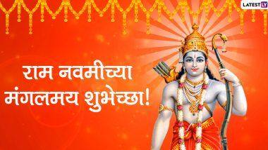 Ram Navami 2020 Messages: राम नवमी निमित्त मराठी संदेश,  Wishes, Greetings, Whatsapp Stickers, Images च्या माध्यमातून Facebook, WhatsApp वर शेअर करून वंदन करुया श्रीरामाला!