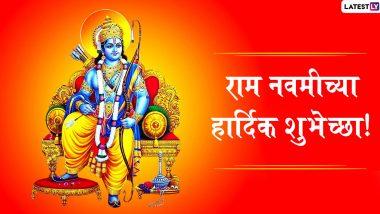 Happy Ram Navami 2020 Images: राम नवमी निमित्त मराठमोळी HD Greetings, Wallpapers, Wishes शेअर करुन द्या श्रीराम भक्तांना शुभेच्छा!