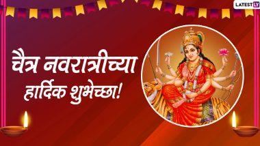 Chaitra Navratri 2020 Wishes: चैत्र नवरात्रीच्या शुभेच्छा देण्यासाठी मराठमोळे Messages, Greetings, Whatsapp Status, Facebook Images शेअर करून आनंदाने साजरा करा वासंती नवरात्र सोहळा!