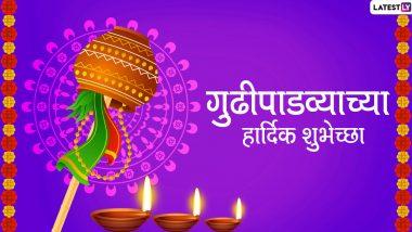 Gudi Padwa 2020 Greetings: गुढीपाडव्याच्या मराठमोळ्या शुभेच्छा, Wishes, Facebook Messages, Whatsapp Status, Images च्या माध्यमातून देऊन करा नववर्षाची दणक्यात सुरुवात