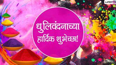 Dhulivandan 2020 Wishes: धुलिवंदनाच्या शुभेच्छा मराठमोळे Messages, Greetings, Images, GIFs आणि WhatsApp Stickers च्या माध्यमातून देऊन साजरा करा वसंतोत्सवाचा सण!