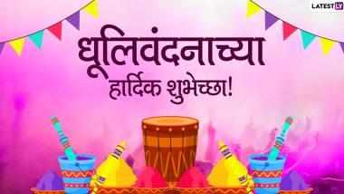 Dhulivandan 2020 Messages: धुलिवंदनाच्या शुभेच्छा देण्यासाठी मराठमोळी ग्रीटिंग्स, Wishes, SMS, Images, WhatsApp Status च्या माध्यमातून देऊन खास करा रंगोत्सव!