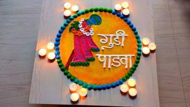Gudi Padwa 2020 Rangoli Designs: गुढी पाडवा निमित्त सहज सोप्या रांगोळ्या दारात काढून करा चैत्र पाडव्याचं स्वागत!