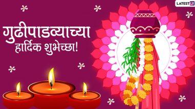 Happy Gudi Padwa 2020 Images: गुढीपाडव्या निमित्त मराठमोठी खास HD Greetings, Wishes, Messages, Whatsapp Status च्या माध्यमातून साजरे करा मराठी नववर्ष!