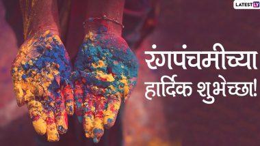 Rang Panchami 2020 Wishes: रंगपंचमीच्या शुभेच्छा देण्यासाठी मराठमोळी ग्रिटिंग्स, SMS, Messages,GIFs, Images, WhatsApp Status च्या माध्यमातून देऊन खास करा रंगोत्सव!