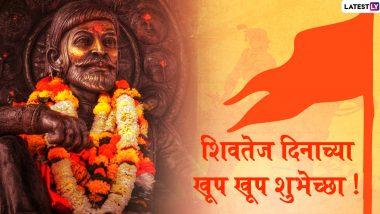 Shivtej Din 2020 Wishes: छत्रपती शिवाजी महाराजांबद्दल मराठमोळे Messages, Greetings, Whatsapp Status, Facebook Images शेअर करून आपल्या मित्र-मैत्रिणींना द्या 'शिवतेज दिना'च्या शुभेच्छा!