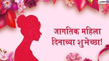 International Women's Day 2020 Wishes: आंतरराष्ट्रीय महिला दिनाच्या शुभेच्छा देणारे मराठी Messages, Greetings, GIFs, HD Images शेअर करुन सलाम करा नारीशक्तीला!