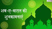 Shab-E-Barat 2020: 'शब-ए-बारात' च्या निमित्ताने HD Greetings, Wallpapers, Wishes शेअर करुन मुस्लिम बांधवाना द्या शुभेच्छा!