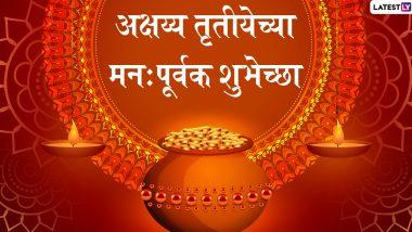 Happy Akshaya Tritiya 2021 Wishes: अक्षय्य तृतीयेच्या मराठमोळ्या शुभेच्छा Images, Messages, Whatsapp Status द्वारे शेअर करून साजरा करा शुभ दिवस!