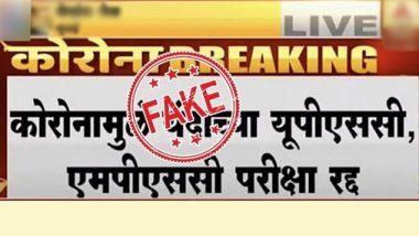Fact Check: कोरोनामुळे युपीएससी, एमपीएससी परीक्षा रद्द केल्याची माहिती खोटी, PIB महाराष्ट्र यांच्याकडून खुलासा