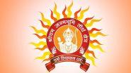 अयोध्या राम जन्मभूमि तीर्थ क्षेत्र ट्रस्ट चा 'Logo' आला समोर, फोटोमध्ये प्रभू श्रीरामांसह दिसणार बजरंगबली हनुमानही