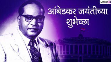 Happy Ambedkar Jayanti 2020 Images: डॉ. बाबासाहेब आंबेडकर जयंती निमित्त शुभेच्छा Wishes, Messages, HD Wallpapers पाठवून साजरा करा आजचा दिवस