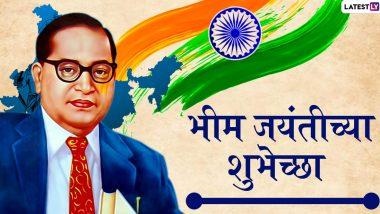 Bhim Jayanti 2020: डॉ. बाबासाहेब आंंबेडकर यांचा जन्मदिवस भीम जयंती म्हणून पहिल्यांदा कुठे आणि कशी साजरी झाली?