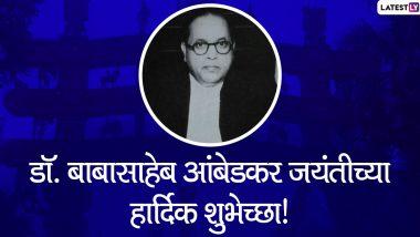 Happy Ambedkar Jayanti 2020 Wishes: भीम जयंतीच्या शुभेच्छा मराठी Messages, WhatsApp Stickers च्या माध्यमातून शेअर करून साजरा करा डॉ. बाबासाहेब आंबेडकरांचा जन्मदिवस!