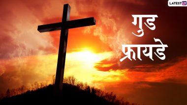 Good Friday 2020 Images: गुड फ्रायडे निमित्त मराठमोळी HD Greetings, Wallpapers शेअर करुन स्मरा प्रभू येशूंच्या त्यागाचा आणि बलिदानाचा दिवस