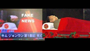 उत्तर कोरियाचा हुकूमशाह किंम जोंग उन यांच्या निधनाची खोटी बातमी सोशल मीडियात व्हायरल, जाणून घ्या फोटोमागील सत्य