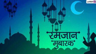 Happy Ramadan 2020 First Roza Wishes: रमजान करिमच्या पहिल्या उपवासानिमित्त WhatsApp Messages, Ramazan GIF Images, SMS पाठवून साजरा करा आजचा दिवस