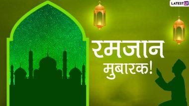 Ramadan Mubarak 2020 Wishes: रमजान महिन्याच्या शुभेच्छा देणारी Greetings, Messages, GIFs, Images शेअर करून मुस्लीम बांधवांचा खास करा Ramadan Kareem चा पहिला दिवस!