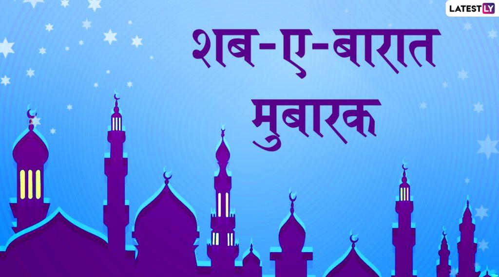 Shab-e-Barat Mubarak Images: शब-ए-बारात च्या शुभेच्छा Wishes, Messages, Wallpapers च्या माध्यमातून शेअर करून साजरी करा Mid-Sha'ban!