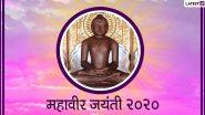 Mahavir Jayanti 2020 Wishes: महावीर जयंतीच्या शुभेच्छा देताना मराठी Messages, Greetings, Whatsapp Status, Facebook Images शेअर करून जैन बांधवांचा दिवस करा खास