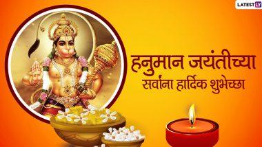 Hanuman Jayanti 2020 Messages: हनुमान जयंती च्या मराठमोळ्या शुभेच्छा Greetings, Wishes, Facebook, Whatsapp Status च्या माध्यमातून देऊन दाही दिशा दुमदुमू द्या बजरंगबली चा जयजयकार