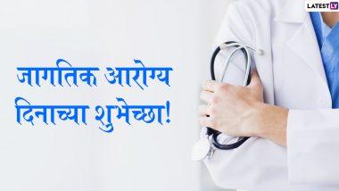 Happy World Health Day 2020: जागतिक आरोग्य दिनाच्या शुभेच्छा देणारे Quotes, Wishes, Messages शेअर करून प्रार्थना करा प्रियजनांच्या दीर्घायुष्याची!