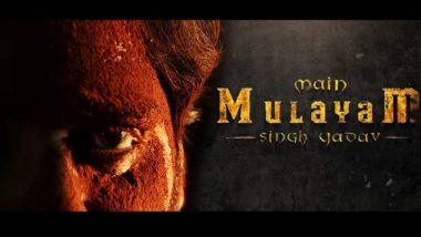 'मैं मुलायम सिंह यादव' चित्रपटाचा टिझर प्रदर्शित; पहा व्हिडिओ