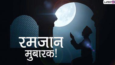 Ramadan Mubarak 2020 Messages: रमजान मुबारक शुभेच्छा, Wishes, WhatsApp Stickers, Facebook Messages, Status, Greetings च्या माध्यमातून शेअर करून द्विगुणित करा या पवित्र महिन्याचा आनंद!