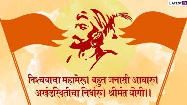 Chhatrapati Shivaji Maharaj Punyatithi 2020 Messages: छत्रपती शिवाजी महाराज पुण्यतिथी निमित्त शिवरायांना अभिवादन करणारे मराठी HD Images आणि Whatsapp Status