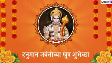 Happy Hanuman Jayanti 2020 Wishes: हनुमान जयंती च्या शुभेच्छा देणारे मराठी Messages, Greetings, GIFs , Facebook, Whatsapp Status च्या माध्यमातून शेअर करून साजरा करूयात बजरंगबलीचा जन्मसोहळा
