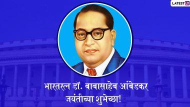 Ambedkar Jayanti 2020 Wishes: डॉ. बाबासाहेब आंबेडकर जयंती निमित्त  मराठामोळे Messages, Wishes, Greetings शेअर करून साजरी करा यंदा भीम जयंती!