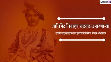 Rajarshi Shahu Maharaj Chhatrapati Death Anniversary 2020: राजर्षी शाहू महाराज पुण्यतिथी HD Images, Wallpapers