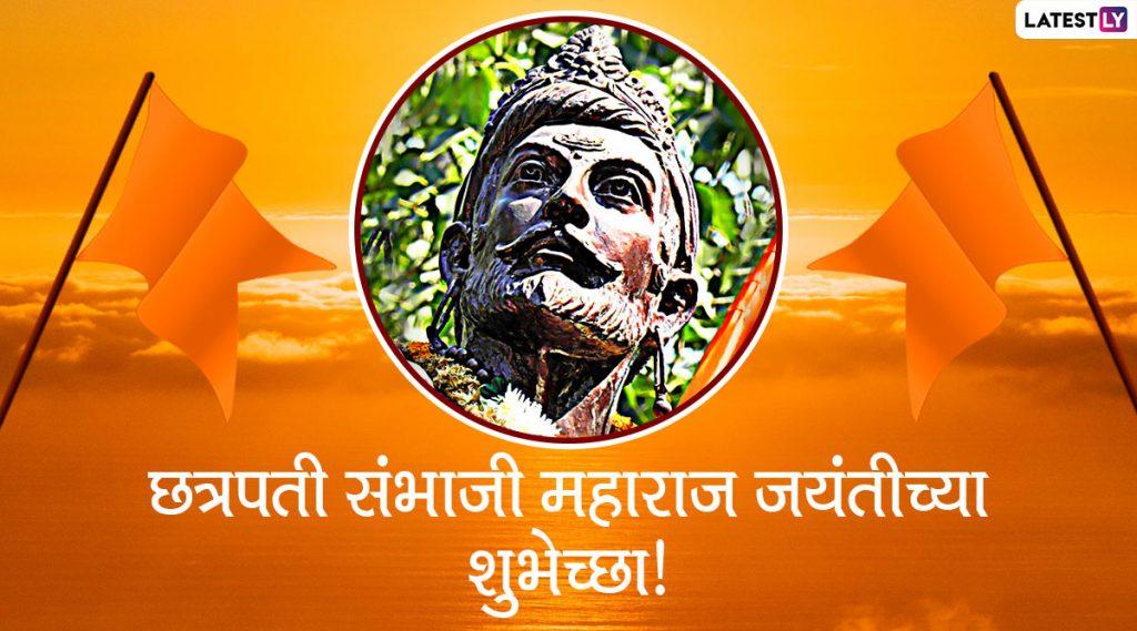 Chhatrapati Sambhaji Maharaj Jayanti 2020 Images: संभाजी महाराज जयंती दिवशी मराठमोळी Wishes, HD Greetings, Wallpapers, Images शेअर करून साजरी करा शंभुराजे जयंती!