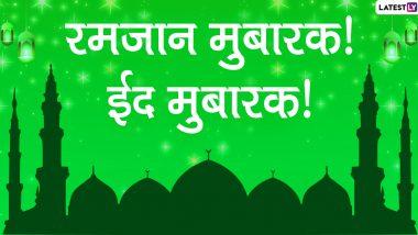 Happy Ramadan Eid 2020 Messages: रमजान ईद मुबारक Wishes, Greetings, SMS, Images, च्या माध्यमातून Facebook, WhatsApp Status वर शुभेच्छा देत द्विगुणित करा 'या' सणाचा आनंद!