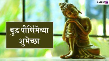 Buddha Purnima 2020 Images: बुद्ध पौर्णिमा निमित्त HD Images, Wallpapers शेअर करुन द्या बुद्ध जयंतीच्या शुभेच्छा!
