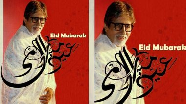 बिग बी अमिताभ बच्चन यांनी सर्व मुस्लिम बांधवांना दिल्या ईदच्या शुभेच्छा, इन्स्टाग्रामवर शेअर केली खास पोस्ट