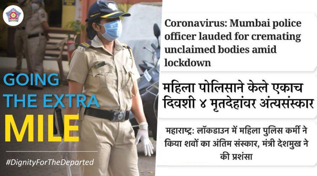 पोलिस नाईक संध्या शीलवंत यांनी 4 बेवारस मृतदेहांवर केले अत्यंसंस्कार; या धाडसी कार्याबद्दल मुंबई पोलिसांनी ट्विटद्वारे केले कौतुक