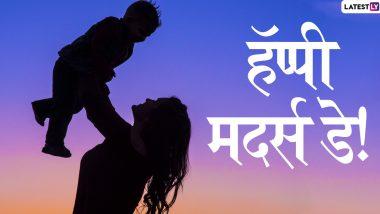 Happy Mother's Day 2020 Images: 'मदर्स डे' निमित्त मराठी Wishes, Messages, HD Wallpapers सोशल मीडियावर शेअर करुन आपल्या आईला द्या शुभेच्छा!