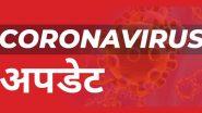 Coronavirus: भारतात गेल्या 24 तासांत 9851 नव्या COVID-19 रुग्णांसह देशात एकूण कोरोना संक्रमितांची संख्या 2,26,770 वर