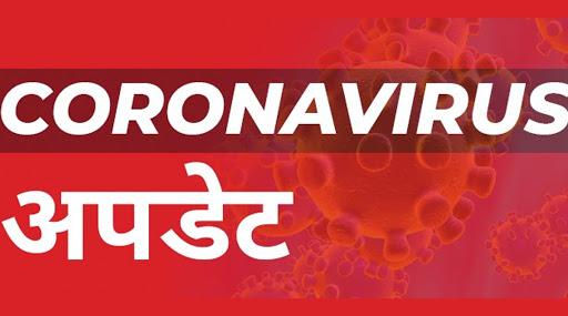 Coronavirus Update: मुंबई, ठाणे, पुणे सह महाराष्ट्रातील सर्व जिल्ह्यांतील आजची कोरोनाबाधितांची आकडेवारी पहा
