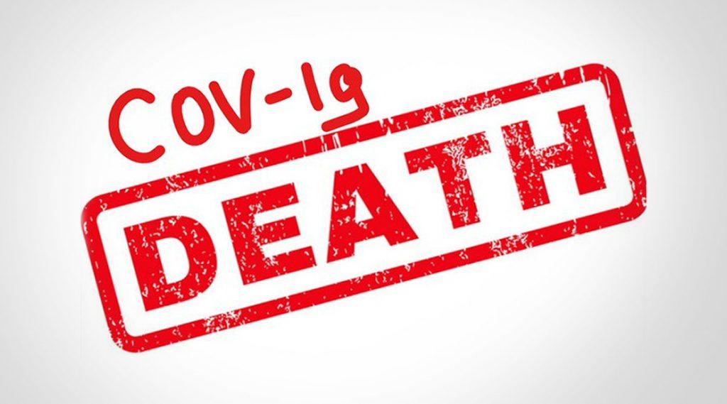 औरंगाबाद: कोरोना विषाणूमुळे आणखी 3 रुग्णांचा मृत्यू; जिल्ह्यातील मृतांची संख्या 29 वर