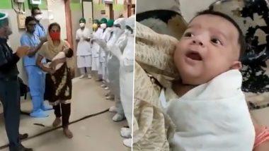 मुंबई: कोरोनामुक्त झालेल्या एक महिन्याच्या बाळाला सायन हॉस्पिटल मधील डॉक्टर, कर्मचाऱ्यांचा टाळ्याच्या गजरात निरोप; पहा व्हिडिओ