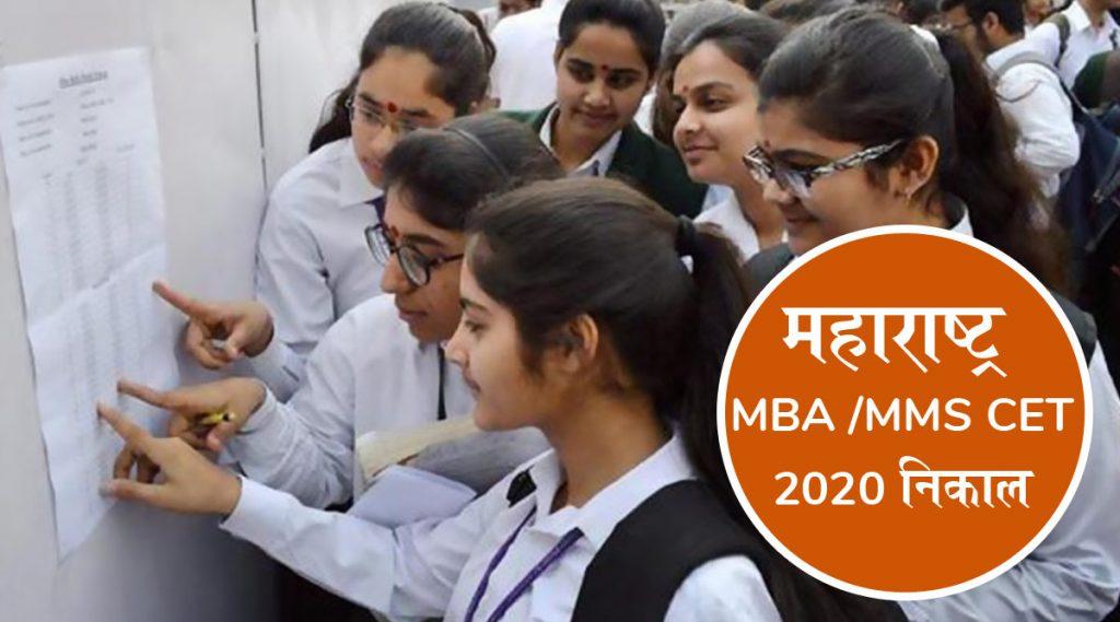 MAH MBA /MMS CET 2020 Result: महाराष्ट्र एमबीए व एमएमएस सीईटी निकाल जाहीर;  cetcell.mahacet.org वर असा पहा तुमचा स्कोअर