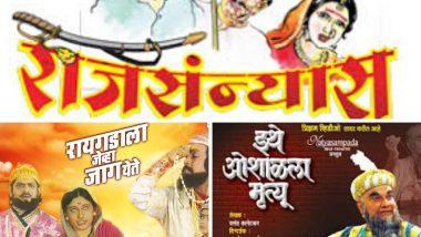 Sambhaji Jayanti 2020: रायगडाला जेव्हा जाग येते, इथे ओशाळला मृत्यू ते राजसंन्यास छत्रपती संभाजी महाराज यांच्या जीवनावर बेतलेली मराठी रंगभूमी वरील बहुचर्चित नाटकं!