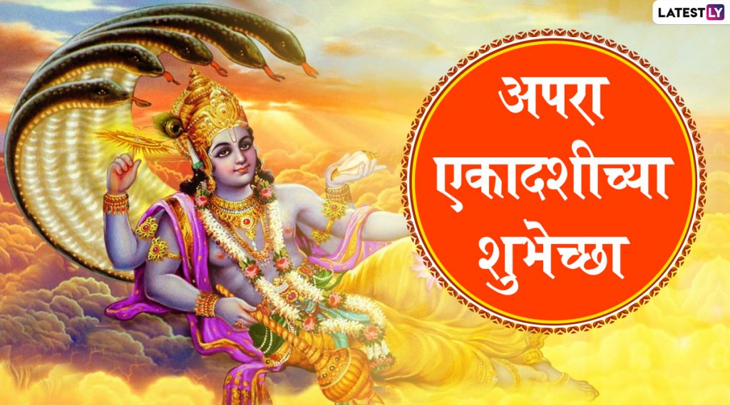Apara Ekadashi 2020 Wishes: अपरा एकादशीच्या शुभेच्छा Messages, Greetings, HD Images च्या माध्यमातून शेअर करून साजरा करा यंदाचा अचला एकादशीचा मंगलमय दिवस!