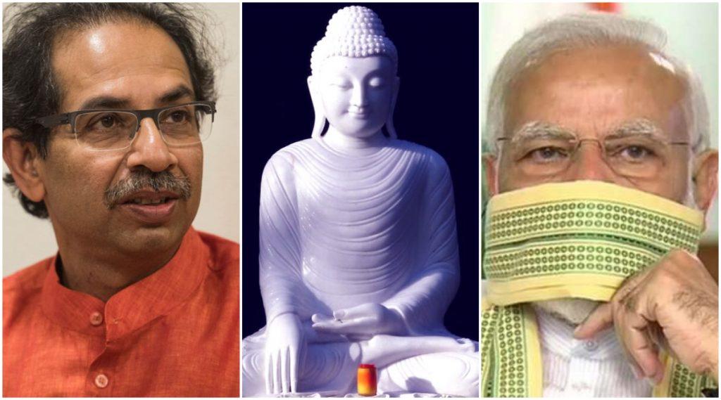 Buddha Purnima 2020: पंतप्रधान नरेद्र मोदी, मुख्यमंत्री उद्धव ठाकरे यांच्याकडून गौतम बुद्ध यांना ट्विटरद्वारे वंदन