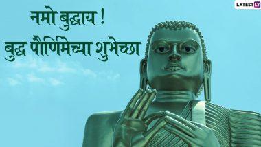 Buddha Purnima 2021: खासदार Dr.Amol Kolhe यांच्यासह अनेक राजकीय नेत्यांकडून नागरिकांना बौद्ध पौर्णिमेच्या शुभेच्छा