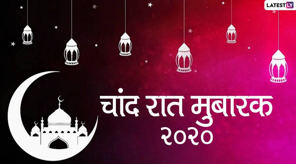 Chand Raat Mubarak 2020 Greetings: चांद रात मुबारकच्या शुभेच्छा Wishes, Messages, Greetings, GIF Images, HD Wallpapers च्या शेअर करून खास करा तुमच्या मुस्लिम मित्र- मैत्रिणींचा यंदाचा ईदचा सण