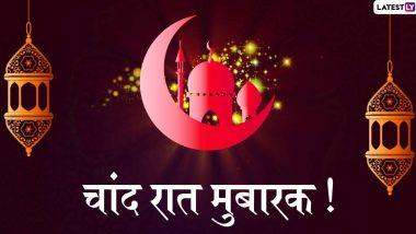 Chand Raat Mubarak 2020 Greetings: चांद रात मुबारक हिंदी शायरी, Messages, Wishes, Facebook, WhatsApp च्या माध्यमातून शेअर करून प्रियजनांना ईदच्या पूर्वसंध्येला द्या शुभेच्छा!
