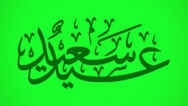 Eid Mubarak 2020 Calligraphy HD Images: 'ईद उल फितर' सणानिमित्त कॅलिग्राफिक शुभेच्छापत्र    WhatsApp Status Video, GIFs, Messages, Facebook Photos,Greetings शेअर करून  द्या ईद मुबारक शुभेच्छा !